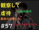 【デッドバイデイライト】#57 観虐&最後のお楽しみ構成で奇襲で速射!! ゲームプレイ PS4【DEAD BY DAYLIGHT】