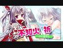 【再現MAD】愛しい祈の護り方【花咲ワークスプリング5周年】