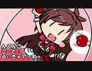 んごんごご~と・ふぃぎゅアッポゥ【祝ボイス実装決定!】