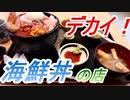 【デカ盛り】海鮮丼の店 川越卸売市場 花いち