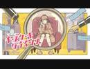 チーズケーキクライシス/TOKOTOKO(西沢さんP) 【歌ってみた】byロロ-ろろ-