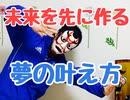 【13分解説】ゴールを先に決める!未来を先に決める夢の叶え方!未来→過去