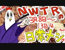 【NWTRの日常メシ】3月8日~3月13日分