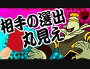 【ポケモン剣盾】君達はまだレッドカードヨノワールの本当の強さを知らない。