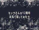 【2020】センラさんの12周年本気で祝ってみたラ