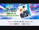 【DTX】決戦スピリット / CHiCO with HoneyWorks【ハイキュー!!】