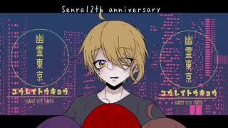 【センラ12周年】幽霊東京【描いて祝ってみたラ】