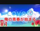 【実況】LoveR kissで俺、彼女を作ります。#1