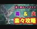 【MHWI】凍て刺すレイギエナ ストーリー攻略 霜は壊せば弱体化、壊すには火が最適! 【ゆっくり実況】 #11