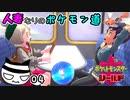 【ポケモン盾】人妻なりのポケモン道。04歩目【雪乃セア】