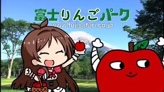 富士りんごパーク