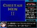 CheetahMen II_RTA_3分58秒26