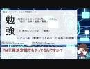 きりたん先生と学ぶ基本情報技術者試験・心構え編3