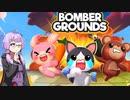 【ボイロ実況】ボンバーマンっぽいバトルロイヤル【Bombergrounds: Battle Royale】