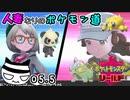 【ポケモン盾】人妻なりのポケモン道。05.5歩目【雪乃セア】