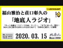 福山雅治と荘口彰久の「地底人ラジオ」  2020.03.15