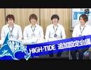 【2nd#49】HIGH-TIDE追加設定会議【K4カンパニー】