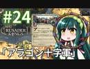 【CK2】東北ずん子のエルサレム帝国 #24