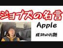ジョブズの名言【Apple成功のお題】