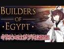 キリタンのエジプト建設記!