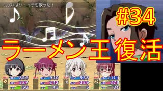 sakiquest3 #34:咲RPGを「咲-saki-」好きが全国編の話をしながらゆっくり実況(初見プレイ)