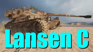 【WoT:Lansen C】ゆっくり実況でおくる戦車戦Part695 byアラモンド