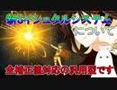 【FGO】新Sイシュタルシステムについて【ゆっくり】