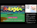 宇宙人襲来野球を運ゲープレイしてみた テスト版 【ファミスタ64】