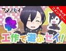 【アメノのオーディオコメンタリー】つくってあめの ~シーソーであそぼう!~