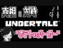 "【UNDERTALE#9】真相&対峙""ポテトvsバーガー"""