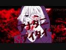 【オリジナル曲】アナタにアイタイKyuuiMIX/虚無感制限