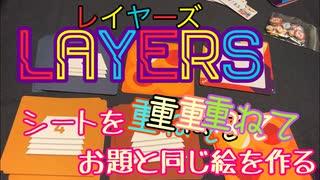 フクハナのボードゲーム紹介 No.435『レイヤーズ』