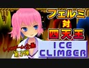 【アイスクライム】調子に乗りすぎたフェルミに天罰⁉︎【レトロゲーム企画第3弾】