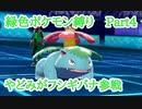 【ポケモン剣盾】緑色のポケモン縛りでランクマ!part④やどみがフシギバナ参戦!