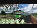 【Transport Fever 2 前面展望】彩都線電車 【発車メロディ導入】