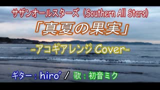 [初音ミク] 真夏の果実/サザンオールスターズ(アコギアレンジCover)