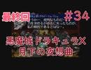 【実況】初見!悪魔城ドラキュラX 月下の夜想曲 #34 最終回【PS1実機】