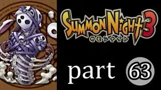 【サモンナイト3】獣王を宿し者 part63