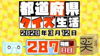 【箱盛】都道府県クイズ生活(287日目)2020年3月12日