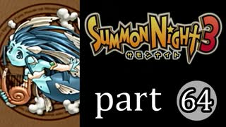 【サモンナイト3】獣王を宿し者 part64