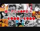 【フィリックス・ザ・キャット】続・アニメOP史① 1960〜1969【アタックNo.1】
