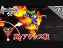【ロマサガ3 実況】吸血鬼は火に弱いVS アウナス 本体戦【リマスター版 1周目】Part53