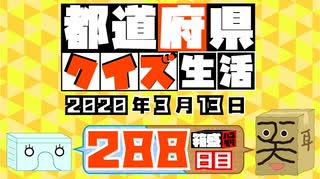 【箱盛】都道府県クイズ生活(288日目)2020年3月13日