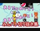 【マリオメーカー2】人が死ぬの耐えらんないから俺!【みんバト死闘集Part26】