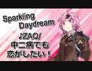 【歌うボイスロイド】Sparkling Daydream/ZAQ【琴葉茜】
