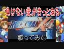 (V)・∀・(V)<負けない愛がきっとある(ROCKMAN X4 OPカバー)