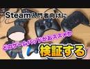 入門者向けsteam用ゲームパッド選手権