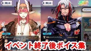Fate/Grand Order オケアノスのキャスター(キルケー)&オデュッセウス イベント終了後ボイス集