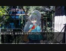 【オリキャラ】人間じゃない人間達のクトゥルフpart4-10【ゆっくり劇場】