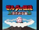 【ゼルダの伝説】夢をみる島【SFC風アレンジPart3】